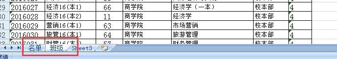 井冈山大学2016级各班级同学花名册--免费下载,井冈山大学梧桐树下