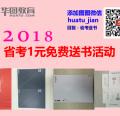 2018吉安华图教育送书了,公务员、教师招聘