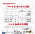 2018年江西省公务员考试网上报名入口已开通