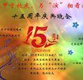演协十五周年庆典晚会