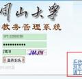 井冈山大学教务系统怎么查课表_看成绩_查考试安排?看这里