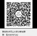 井冈山大学2019_19级新生QQ群号938787162