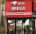 京东便利店(井大阳光城)特惠信息