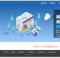井冈山大学2019迎新网_智慧迎新服务平台使用指南