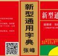 张峰老师的《新型通用字典》发行销售