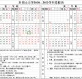 井冈山大学2020-2021学年年度校历_放假安排表