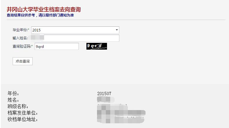 井冈山大学毕业生档案去向查询链接-查询地址-免费查询,井冈山大学梧桐树下