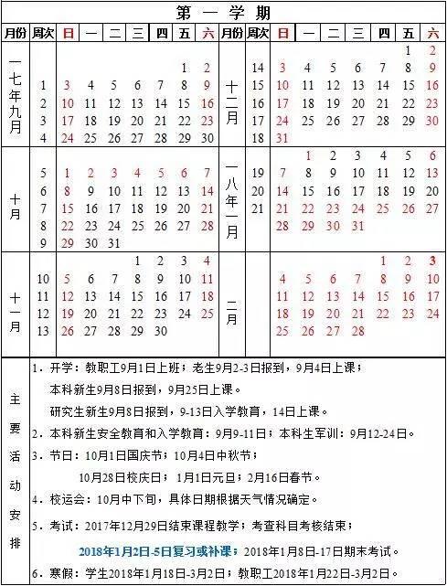 井冈山大学2017-2018学年度校历-放假时间表-上课时间表,井冈山大学梧桐树下