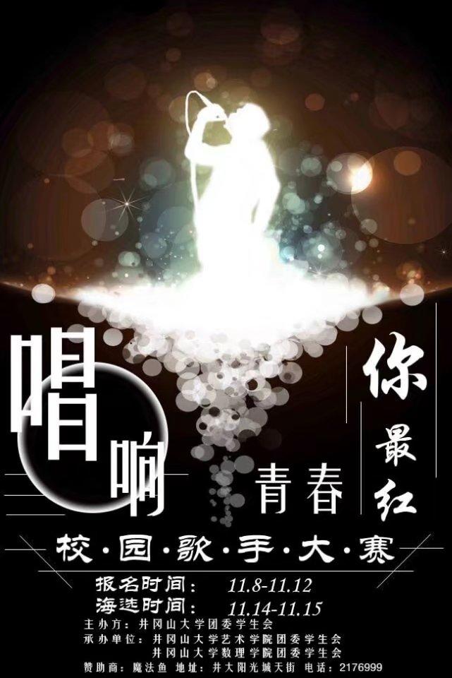 """井冈山大学校园文化艺术节之""""井大你最红""""校园歌手大赛,井冈山大学梧桐树下"""