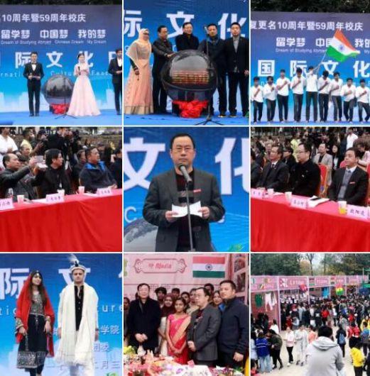 国际文化日活动在五栋篮球场隆重举行,井冈山大学梧桐树下