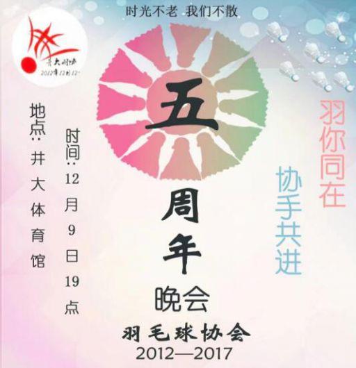 羽协五周年庆晚会,井冈山大学梧桐树下