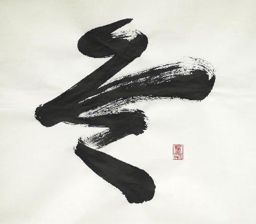 """第24届冬季奥运会会徽灵感来源于中国行草书法""""冬""""字"""
