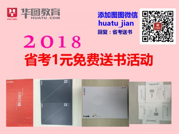 2018吉安华图教育送书了,公务员、教师招聘,井冈山大学梧桐树下