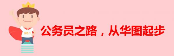 公务员:省考即将来袭!报名有哪些限制?,井冈山大学梧桐树下