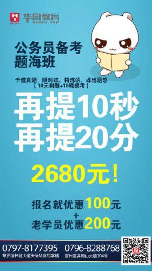 2018年江西省省考公务员报名已结束,井冈山大学梧桐树下