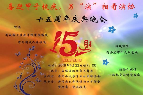 演协十五周年庆典晚会,井冈山大学梧桐树下