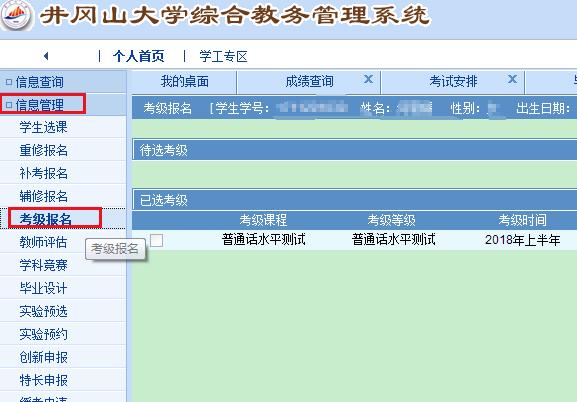 井冈山大学教务系统怎么查课表_看成绩_查考试安排?看这里,井冈山大学梧桐树下