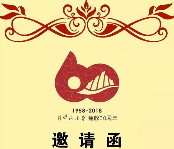 【校庆60周年】全球井大人,母校深情呼唤您,请您回家看看,井冈山大学梧桐树下