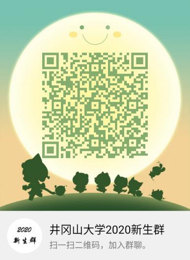 井冈山大学2020级新生咨询群_20级QQ群号1026717988,井冈山大学梧桐树下