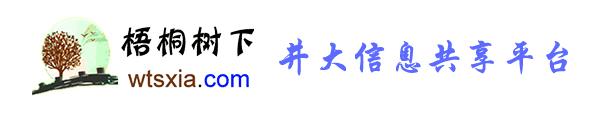 井冈山大学·梧桐树下-井冈山大学师生交流平台